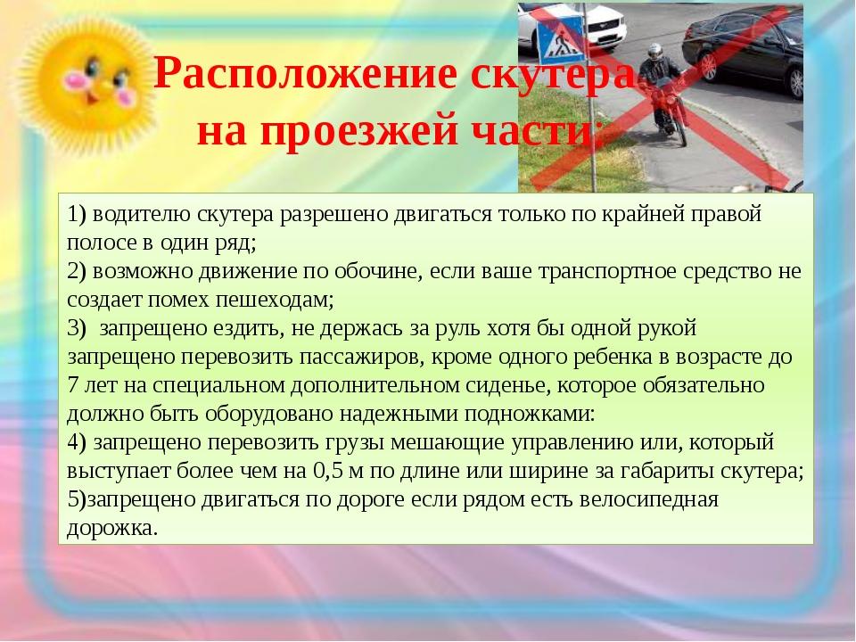 1) водителю скутера разрешено двигаться только по крайней правой полосе в оди...