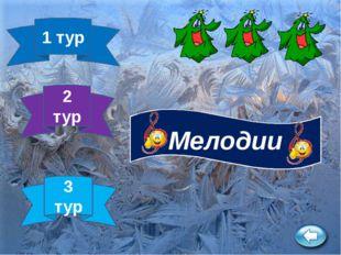 «Звенит январская вьюга» «Ой,мороз, мороз» «Три белых коня» «Валенки» «Кабы