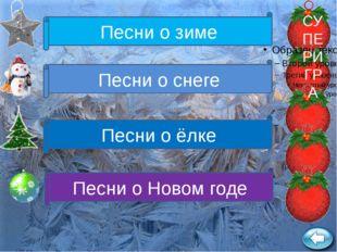 СУПЕРИГРА «Российский Дед Мороз» «Новогодняя» Расскажи снегурочка Где была «