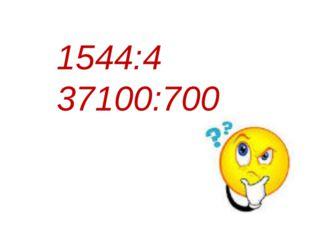1544:4 37100:700