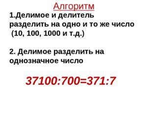 Алгоритм 1.Делимое и делитель разделить на одно и то же число (10, 100, 1000