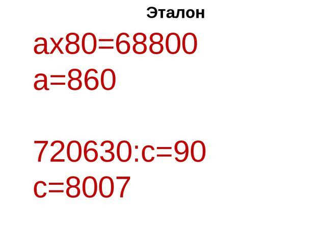ах80=68800 а=860 720630:с=90 с=8007 Эталон