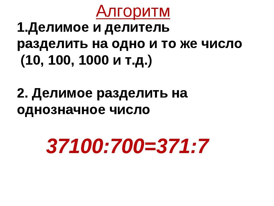 Алгоритм 1.Делимое и делитель разделить на одно и то же число (10, 100, 1000...