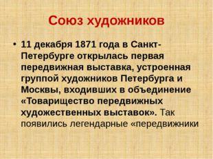 Союз художников 11 декабря 1871 года в Санкт-Петербурге открылась первая пере