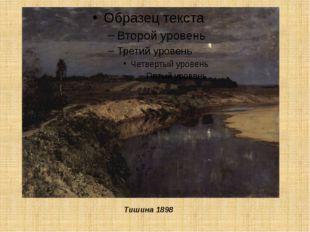 Тишина 1898