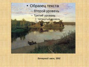 Вечерний звон, 1892