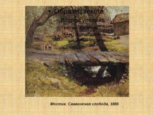 Мостик. Саввинская слобода, 1886