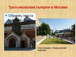 Третьяковская галерея в Москве «Третьяковка», Лаврушенский переулок