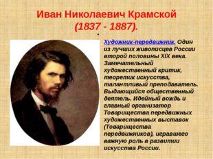 Иван Николаевич Крамской (1837 - 1887). Художник-передвижник. Один из лучших