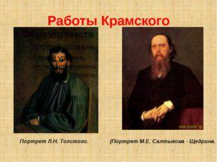 Работы Крамского Портрет Л.Н. Толстого. (Портрет М.Е. Салтыкова - Щедрина.
