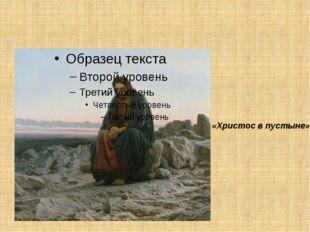 «Христос в пустыне».