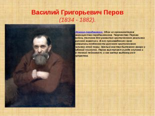 Василий Григорьевич Перов (1834 - 1882). Художник-передвижник. Один из органи