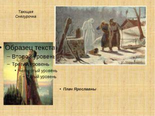 Тающая Снегурочка Плач Ярославны