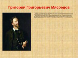 Григорий Григорьевич Мясоедов Г. Г. Мясоедов был сыном мелкопоместного дворян