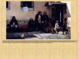 В марте 1872 г. открылась II передвижная выставка, на которой экспонировалос