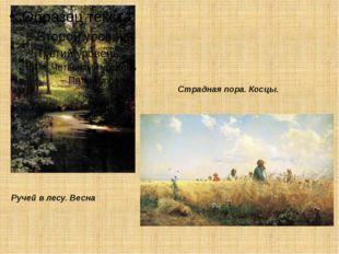 Страдная пора. Косцы. Ручей в лесу. Весна