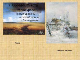 Рожь Зимний пейзаж