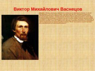 Виктор Михайлович Васнецов 1848-1926 г. Мастер - живописец, портретист и пейз