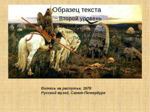 Витязь на распутье, 1878 Русский музей, Санкт-Петербург