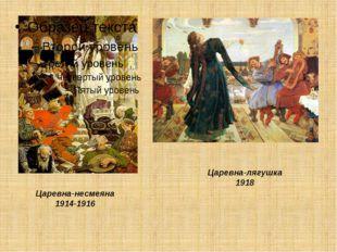 Царевна-несмеяна 1914-1916 Царевна-лягушка 1918