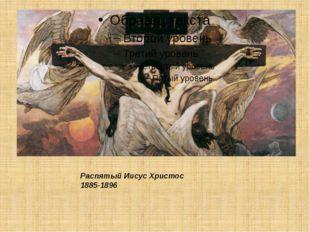 Распятый Иисус Христос 1885-1896
