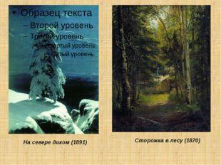 На севере диком (1891) Сторожка в лесу (1870)