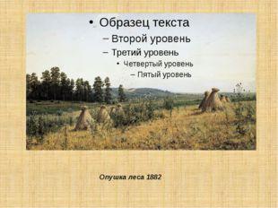 Опушка леса 1882