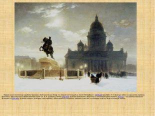 Первую самостоятельную работу Сурикова «Вид памятника Петру I на Сенатской п