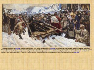 «Боярыня Морозова». В 1881 году Суриков сделал первый эскиз «Боярыни Морозов