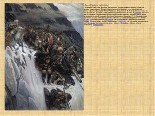 «Переход Суворова через Альпы» В октябре 1895 года, будучи в Красноярске, Су