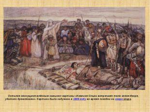 Остался неосуществлённым замысел картины «Княгиня Ольга встречает тело князя