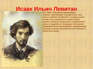 Исаак Ильич Левитан (1861-1900). Художник-передвижник. Левитан «чувствовал в