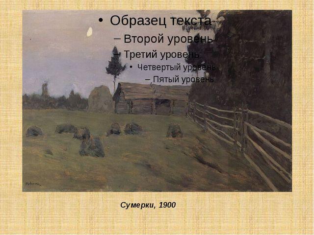 Сумерки, 1900