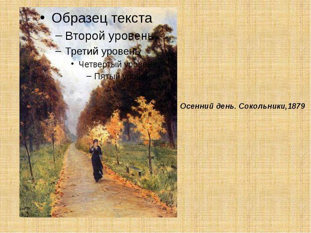 Осенний день. Сокольники,1879