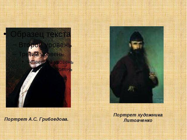 Портрет А.С. Грибоедова. Портрет художника Литоаченко