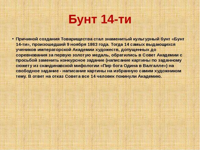Бунт 14-ти Причиной создания Товарищества стал знаменитый культурный бунт «Бу...