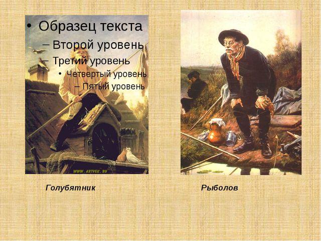 Голубятник Рыболов