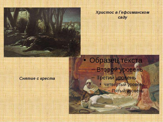 Христос в Гефсиманском саду Снятие с креста