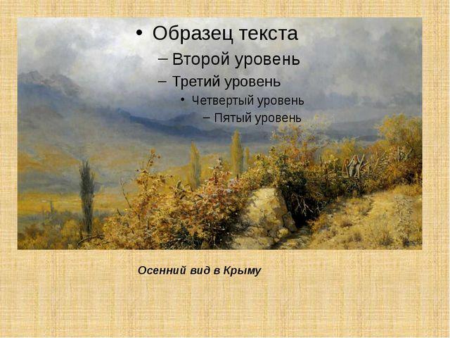 Осенний вид в Крыму