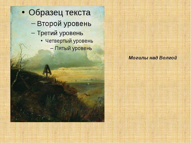Могилы над Волгой