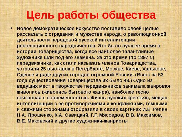 Цель работы общества Новое демократическое искусство поставило своей целью ра...