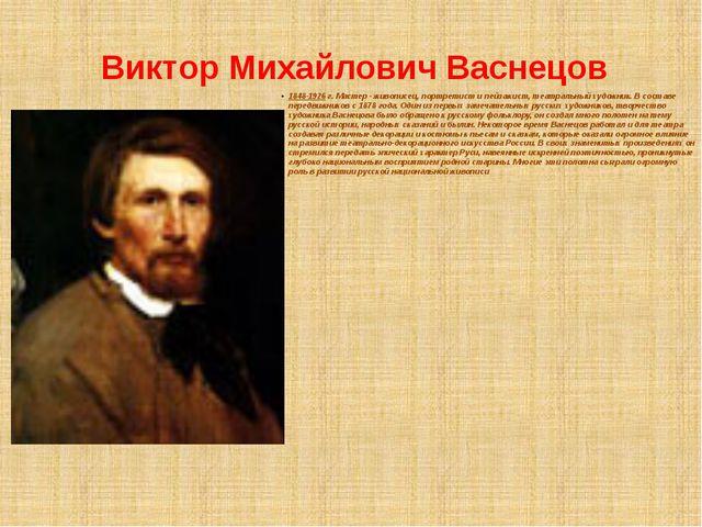 Виктор Михайлович Васнецов 1848-1926 г. Мастер - живописец, портретист и пейз...