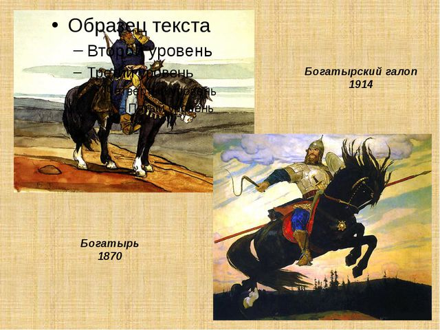 Богатырь 1870 Богатырский галоп 1914