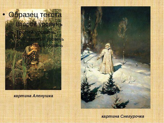 картина Аленушка картина Снегурочка