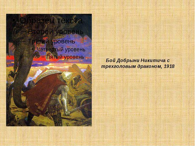 Бой Добрыни Никитича с трехголовым драконом, 1918