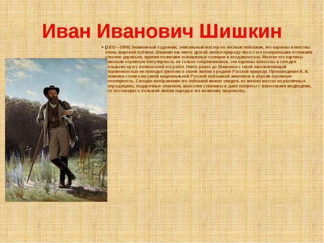 Иван Иванович Шишкин (1832—1898) Знаменитый художник, уникальный мастер по ле...
