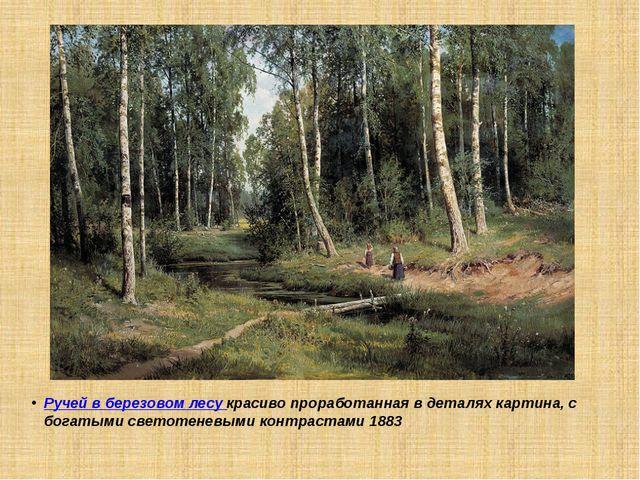 Ручей в березовом лесу красиво проработанная в деталях картина, с богатыми с...