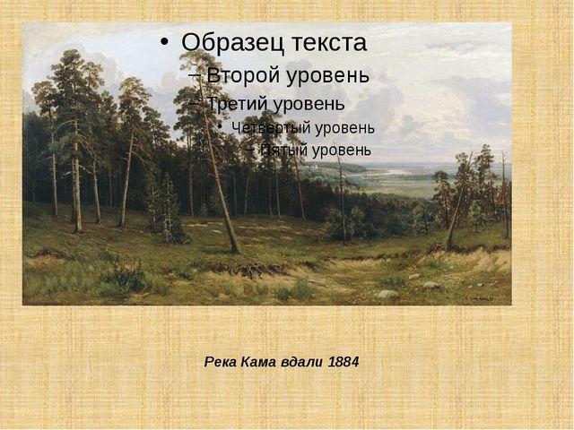 Река Кама вдали 1884
