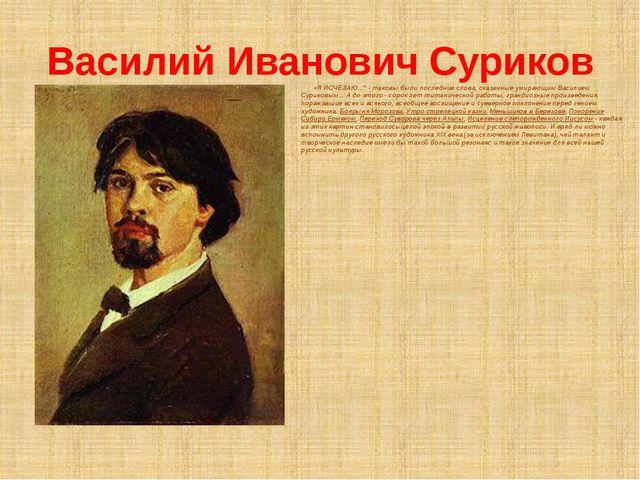"""Василий Иванович Суриков «Я ИСЧЕЗАЮ..."""" - таковы были последние слова, сказан..."""