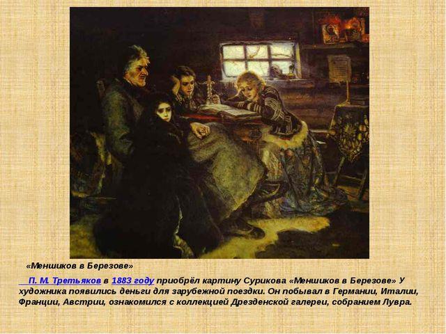 «Меншиков в Березове» П.М.Третьяков в 1883 году приобрёл картину Сурикова...